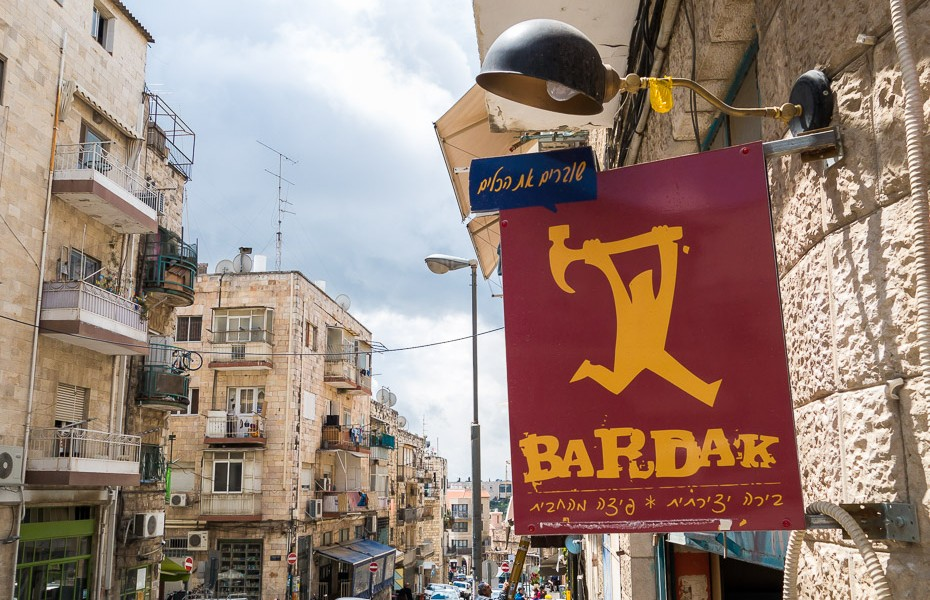 street sign jerusalem